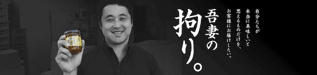 〈吾妻食品〉社長の佐藤弘一さん。