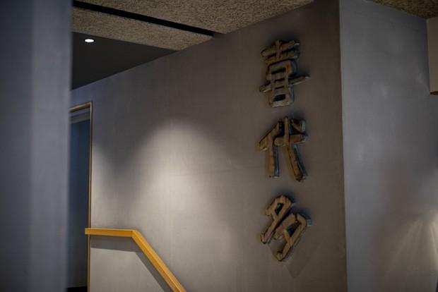 リノベーション前の喜代多旅館に使われていた看板の文字。