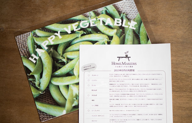 野菜だけでなく、野菜の説明や宛名など、一緒に送るものも準備。
