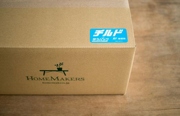送料って思っているよりも結構高い。新鮮でおいしいものを直送する対価です。