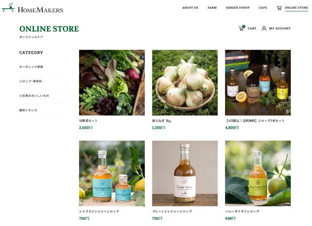 新しいオンラインストアには、HOMEAKERSの野菜や加工品だけでなく、そうめんや塩など小豆島の仲間がつくったおいしいものも並びます。