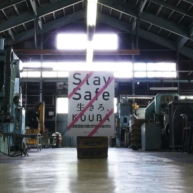 """〈燕三条 工場の祭典〉2013年にスタートしたものづくりの現場を見学・体験できるイベント。金属加工の産地、新潟県燕三条地域とその周辺地域のKOUBA(製品をうみだすKOUBA """"工場""""、農業に取り組むKOUBA """"耕場""""、地元の産品に触れ購入できるKOUBA """"購場"""")が一斉に工場を開放する。"""
