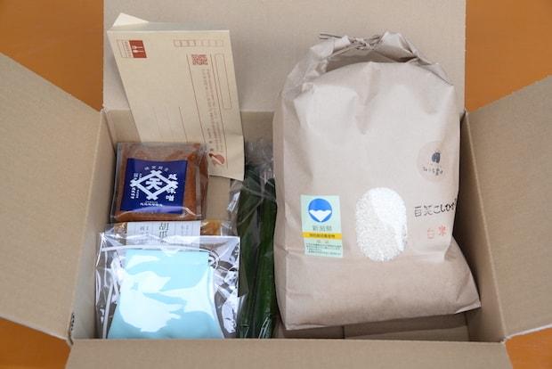「燕市産のコシヒカリ5キロ」「みそ」「漬物」 「キュウリ」「手作り布マスク」
