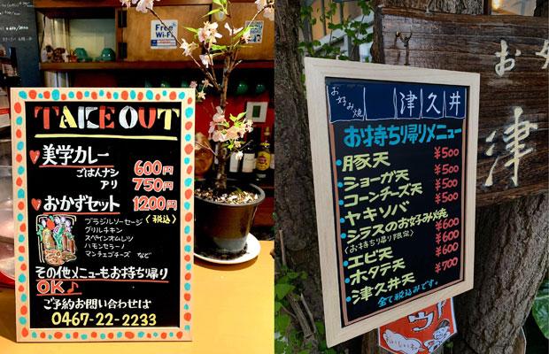〈黒板マーケティング研究所〉代表の藍田留美子さんが無償でつくり始めた応援看板。以前に「鎌倉ローカルラボ」で紹介した〈カフェ鎌倉美学〉のテイクアウトメニューも(左)。