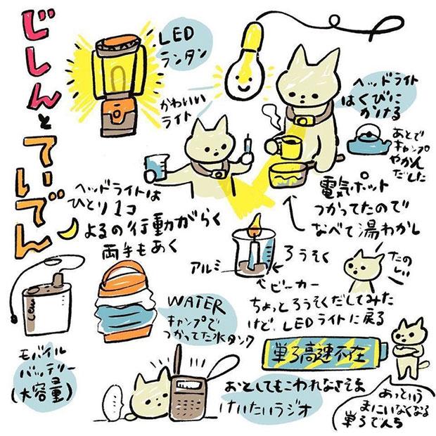 奈緒さんのnoteで公開されたイラスト。