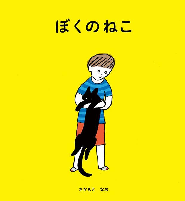 奈緒さんがnoteにアップした絵本『ぼくのねこ』。