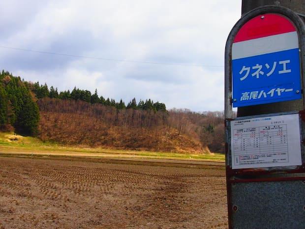 秋田弁から想像してもわからない、フランス語のようなバス停が農村地域に。「クネソエ」の由来は諸説ありますが、雄和碇田の字名で周辺地域の集落の地名なのだそうです。