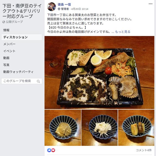 居酒屋〈賀楽太〉のテイクアウト料理