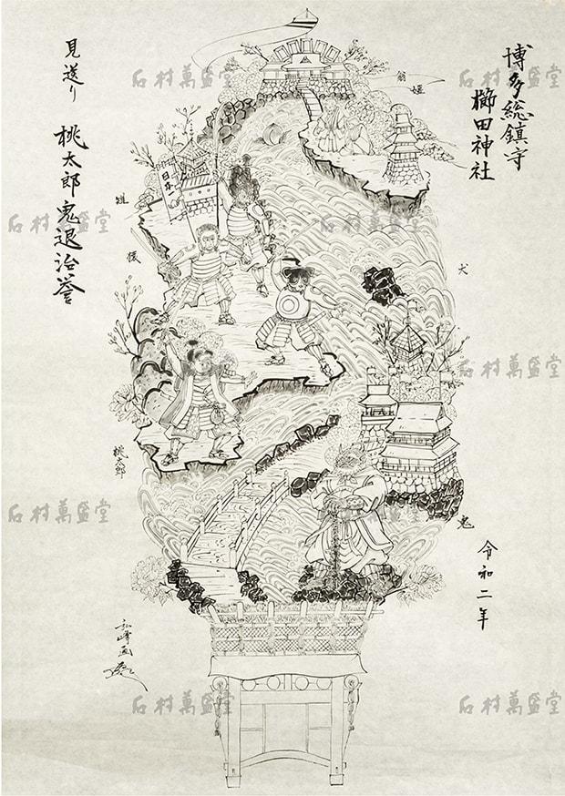 中村人形四代目中村弘峰氏により描かれた〈見送り・桃太郎鬼退治誉〉。題字は「表」「見送り」ともに書家・中村ふく氏によるもの。