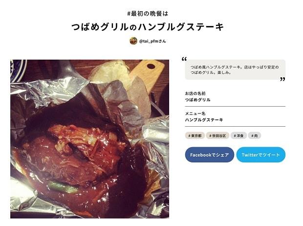〈つばめグリル〉のハンブルグステーキ