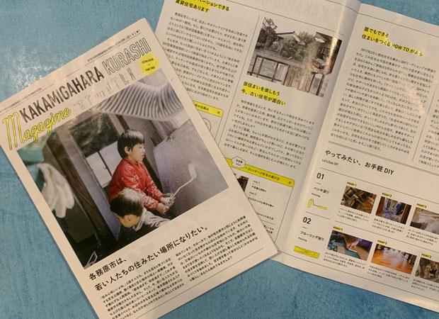 事業の紹介を兼ねて、各務原で叶うDIYのある暮らしを発信する『暮らしマガジン』を発行。