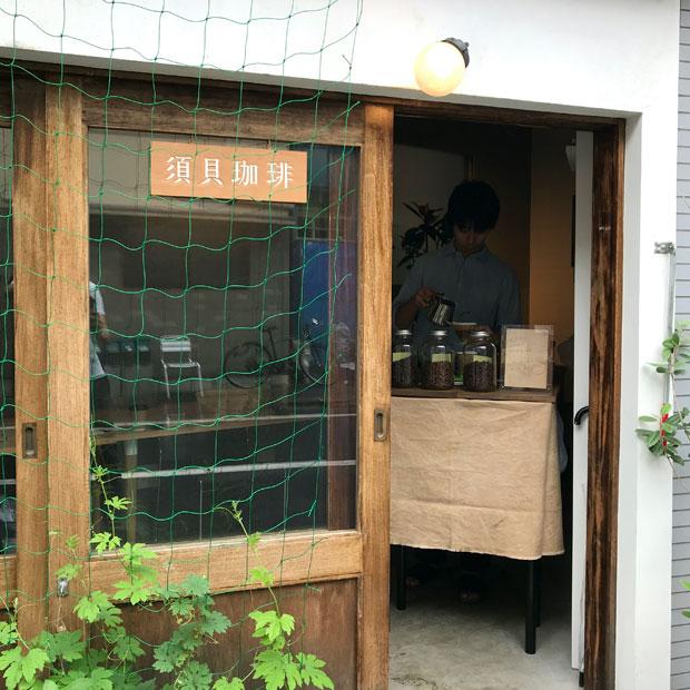 毎週日曜に営業するスタートアップの〈須貝珈琲〉。
