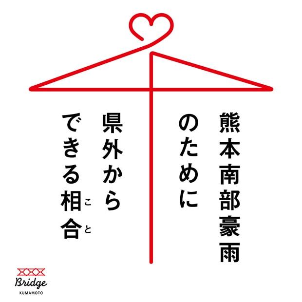 熊本南部豪雨のために、県外からできる相合(こと)