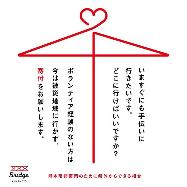 熊本南部豪雨のために、県外からできる相合(こと)1