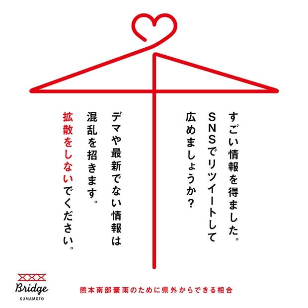 熊本南部豪雨のために、県外からできる相合(こと)2