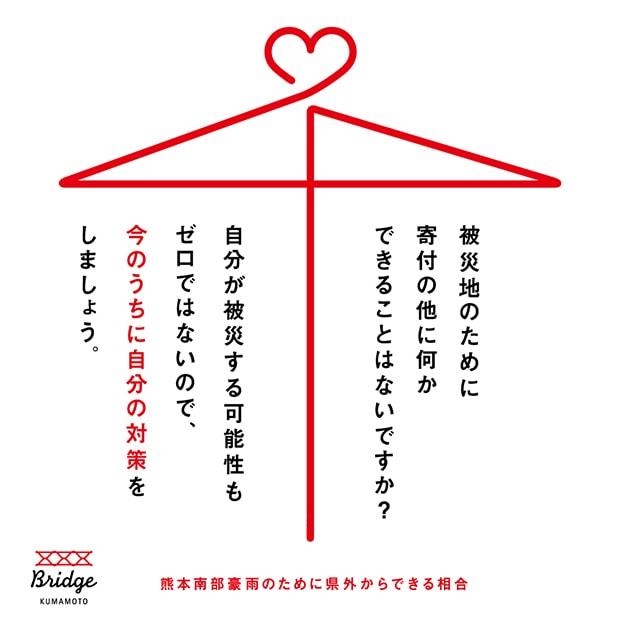 熊本南部豪雨のために、県外からできる相合(こと)3