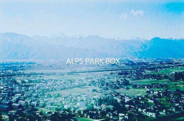 春は桜、夏は新緑が楽しめるピクニックスポット、アルプス公園。