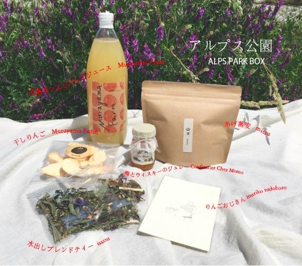 旅するふるさと便 まつもと号 2020SS〈アルプス公園〉3,550円(税込)