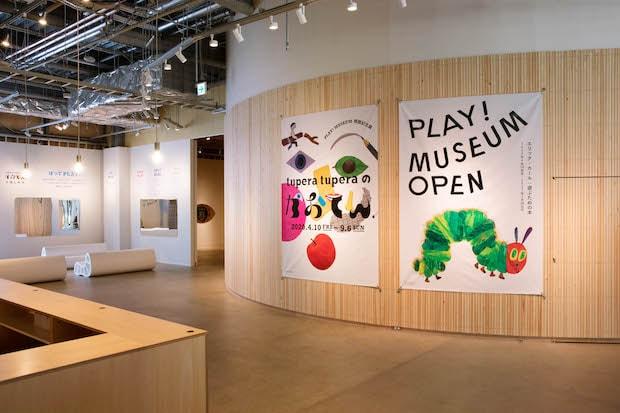 PLAY! MUSEUM エントランス
