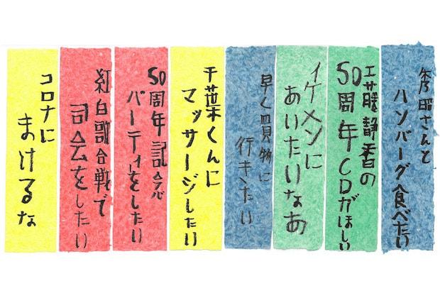 東北スタンダードマーケットの商品パッケージも手がける〈NOZOMI PAPER Factory〉の博行さんが、あなたの願いごとを直筆で短冊に書いて届けてくれるリターンもあります。
