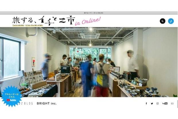 〈旅する、イチと二市 in online〉のページイメージ。〈1TO2BLDG.〉では、商品や事業者をもっと掘り下げて紹介していくキュレーションサイトも開設計画中です。