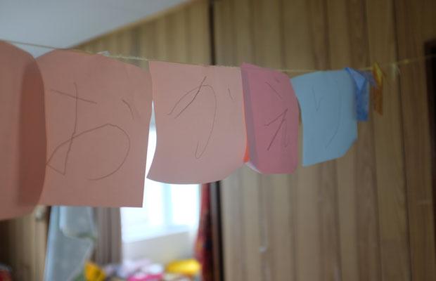 夫の退院の日、長女が折り紙で「おかえり」という旗をつくってくれた。