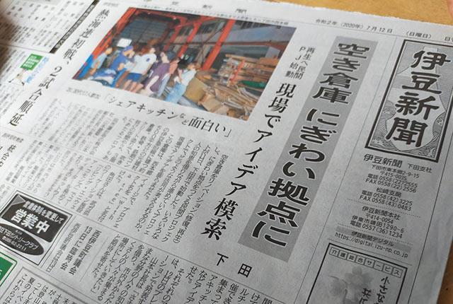 プロジェクトが掲載された伊豆新聞の紙面