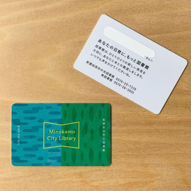 美濃加茂市立図書館の図書カード。一般的に図書館利用の注意事項が書かれているものが多いなか、図書館の思いやこれからのビジョンを利用者へ伝える、メッセージカードに見立てたデザイン。