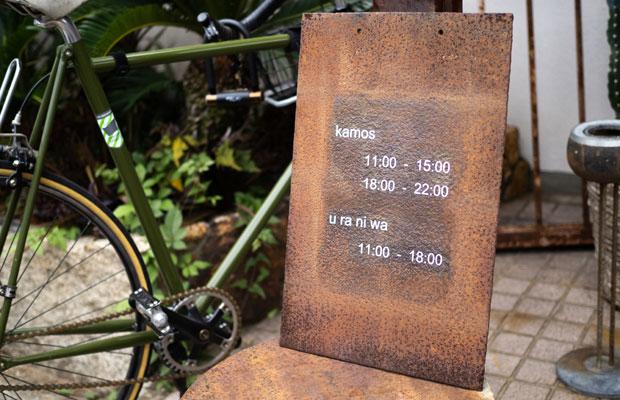 Kamosはランチとディナー営業、u ra ni waは11時~18時までカフェ営業。