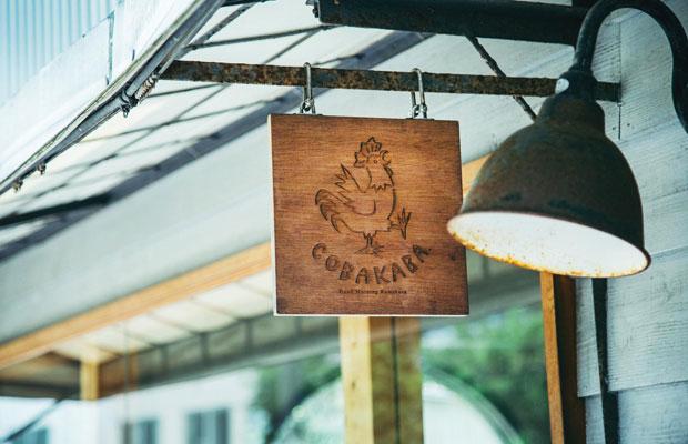 鎌倉〈朝食屋コバカバ〉看板