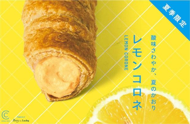 夏季限定〈レモンコロネ〉価格:300円(税込)