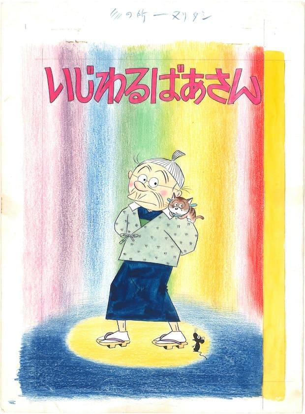 『いじわるばあさん』第1巻表紙原画