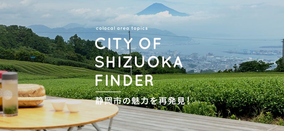 特集・City of Shizuoka Finder 静岡市の魅力を再発見!