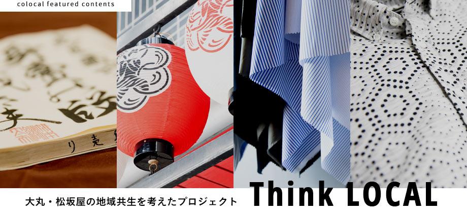 特集:大丸・松坂屋の地域共生を考えたプロジェクト「Think LOCAL」