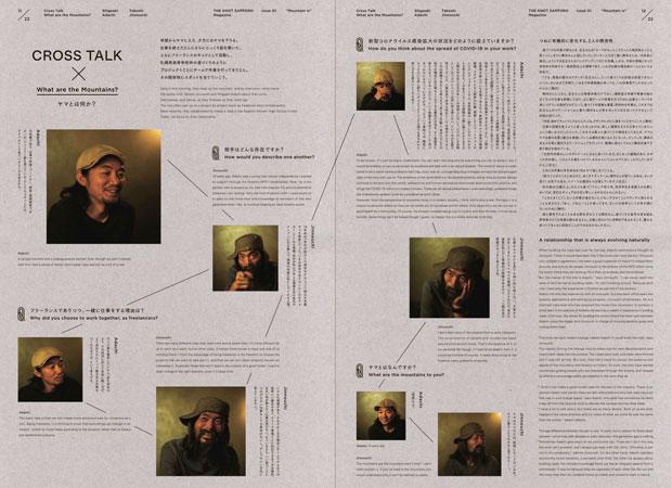 『THE KNOT SAPPORO Magazine』。足立さんと陣内さんの対談記事。山とは何かについて語った。