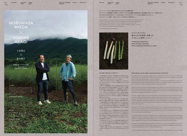 『THE KNOT SAPPORO Magazine』。料理人の三枝展正さんと農家の赤木陽介さんの対談記事。