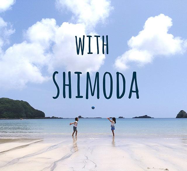「WITH SHIMODA」のバナー画像
