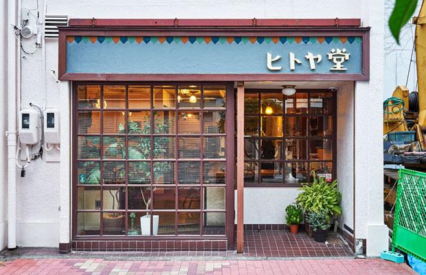 泊まれる純喫茶がコンセプトの〈ヒトヤ堂〉。美大出身の友人ふたりで立ち上げた。(写真提供:デザインオフィス創造舎)
