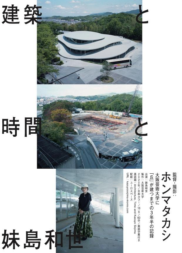 ポスターデザインはグラフィックデザイナーの長嶋りかこさんが担当。
