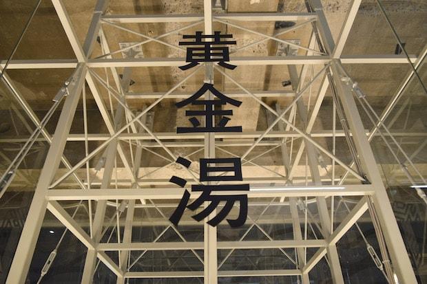 『猫村さん』作者の壁画がおしゃれ。東京は下町の銭湯〈黄金湯〉がリニューアルオープン!