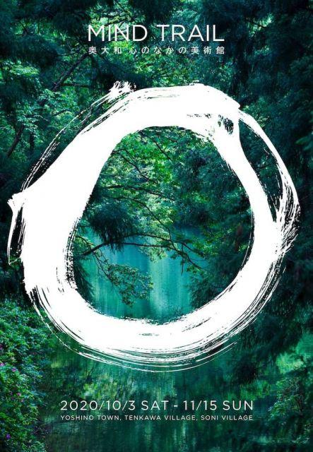 メインビジュアルは、円が人を、背景の緑と水がそれぞれ各地域のテーマを表現。芸術祭の入口となり、自分に内在する自然を旅するきっかけとなってほしいという願いが込められています。