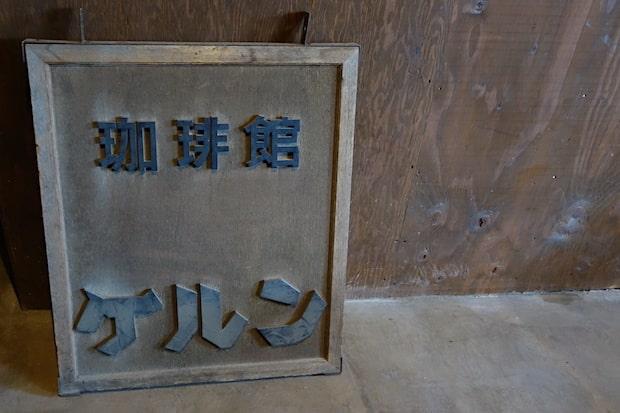 店の角に置かれた〈珈琲館 ケルン〉の看板