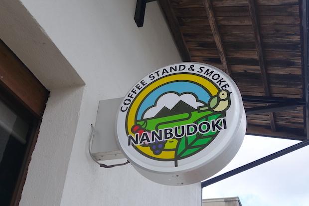 三戸駅そばにあるカフェ COFFEE STAND & SMOKE NANBUDOKI の看板