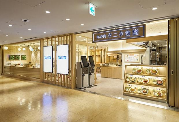 丸の内タニタ食堂