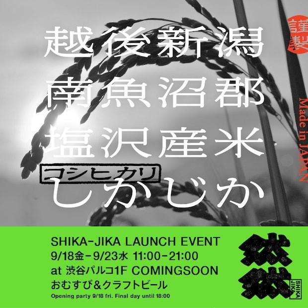 南魚沼産コシヒカリ「然然」リリース記念、ポップアップイベントを開催。渋谷パルコの〈COMINGSOON〉で9月18日(金)から9月23日(水)まで