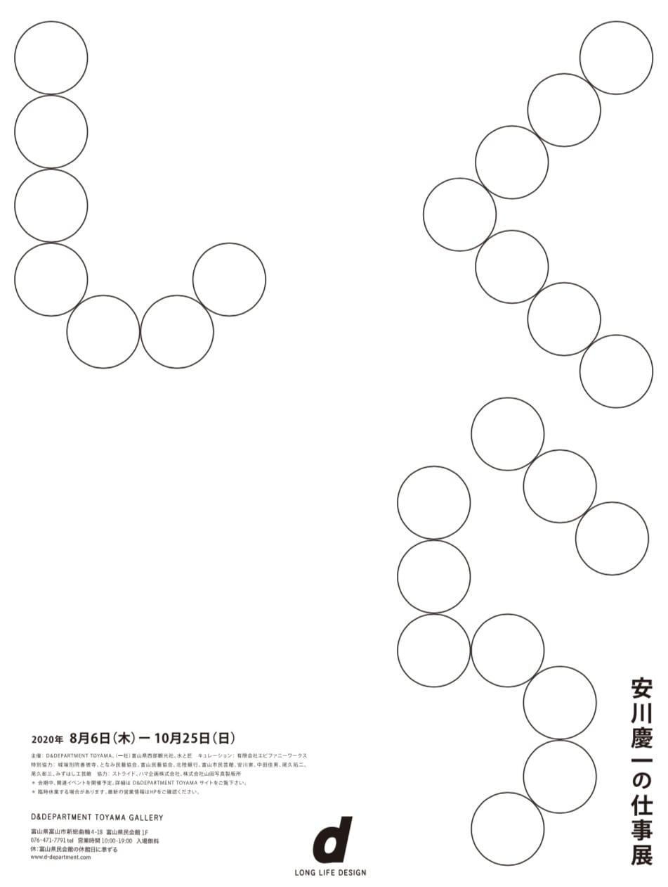 安川慶一の仕事展 開催期間は2020年10月25日(日)まで