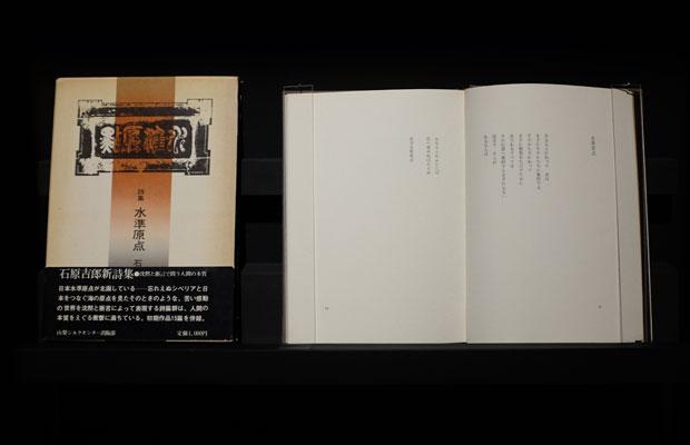 会場に展示された石原吉郎の詩『水準原点』が収録された同名の詩集。水準原点とは水準を測量する基準点のことで、国会前の庭園に設置されている。