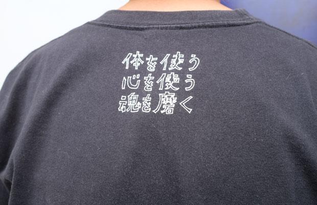 MAYAさんがデザインしたTシャツの背中には、「体を使う 心を使う 魂を磨く」と描かれている。