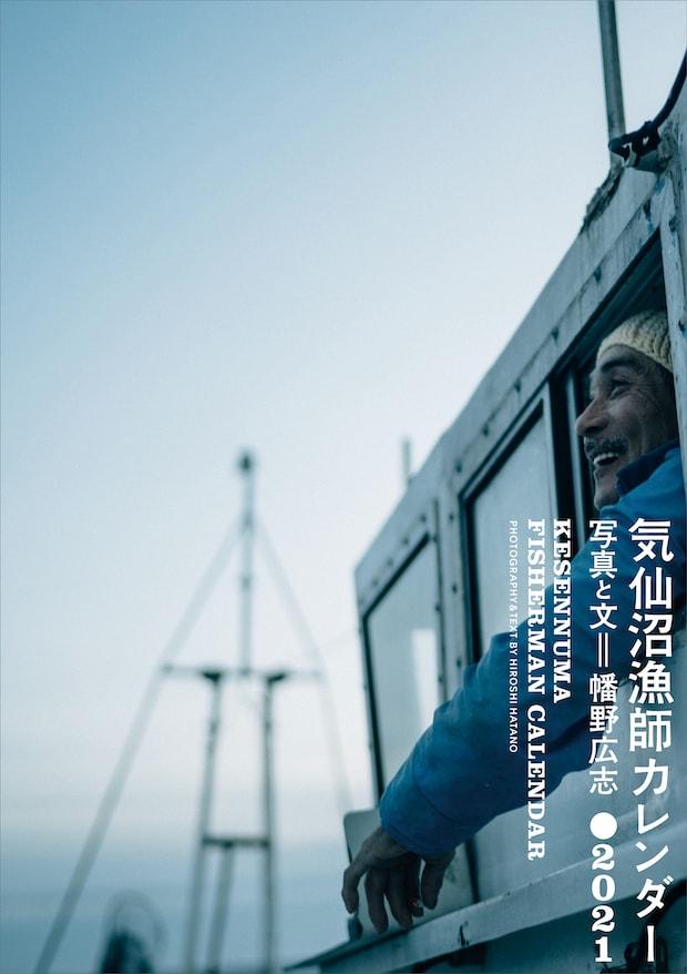 気仙沼漁師カレンダー2021 「表紙」