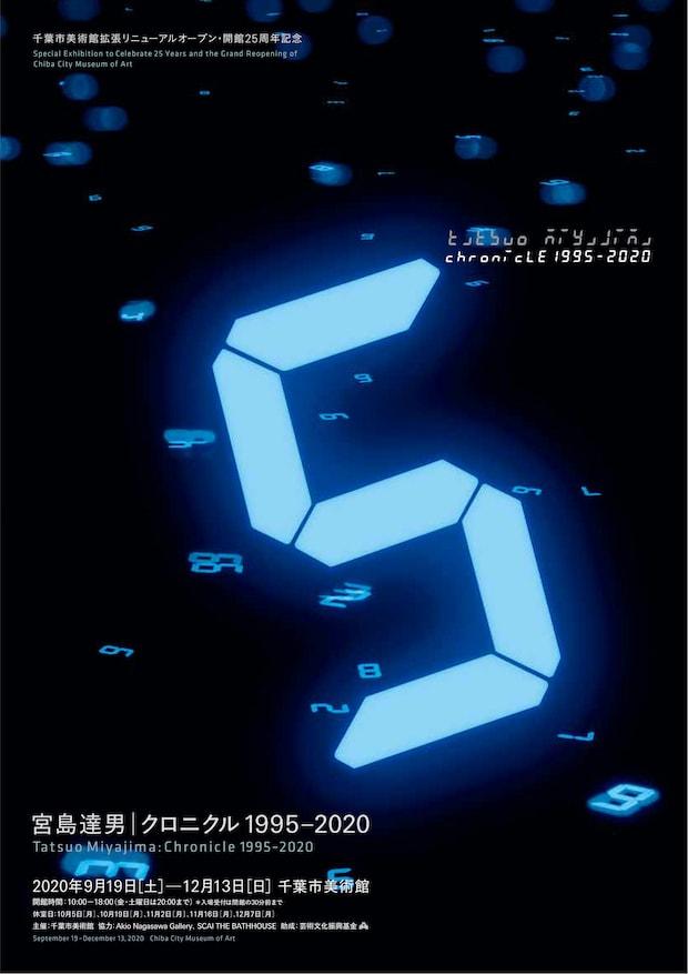 千葉市美術館拡張リニューアルオープン・開館25周年記念『宮島達男 クロニクル 1995-2020』